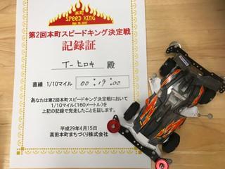 本町SPEED KING!